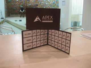 APEXクライミングジム回数券
