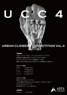 2/1より1ヵ月ボルダリングコンペ開催します!「URBAN CLIMBERS COMPETITION Vol.4」