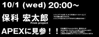 10/1 20時から保科宏太郎ボルダリングセッション
