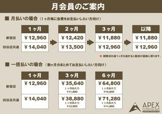 月間パス制度-新宿店
