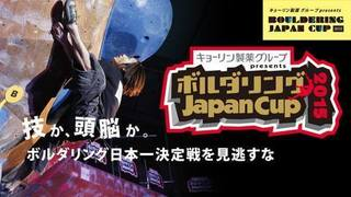 ボルダリングジャパンカップ2015