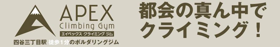 東京都新宿区四谷三丁目のボルダリングジム【エイペックス クライミング ジム】APEX Climbing Gymのブログ
