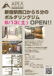 APEXクライミングジム新宿店チラシ